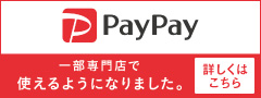 paypay一覧
